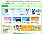 三重県四日市市の塗料専門店 加藤塗料株式会社HPへ