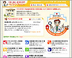 三重県北勢地域の外壁塗装・外壁塗り替え専門店 ペイントドクターHPへ